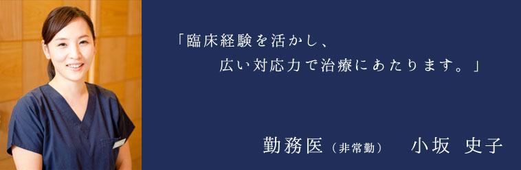 小坂 史子